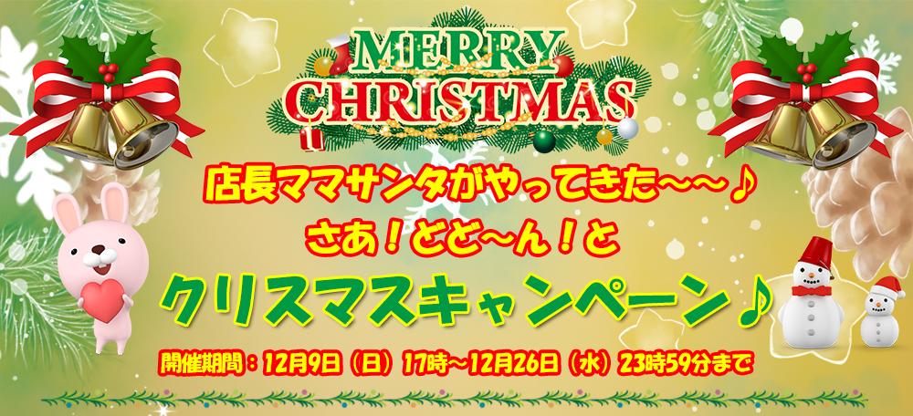 そうです!そうなんです!店長ママサンタがやってきた~~♪さあ!どど~ん!とクリスマスキャンペーン♪