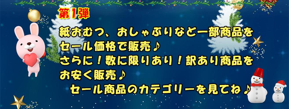 Baby Angel ハッピークリスマスキャンペーン♪