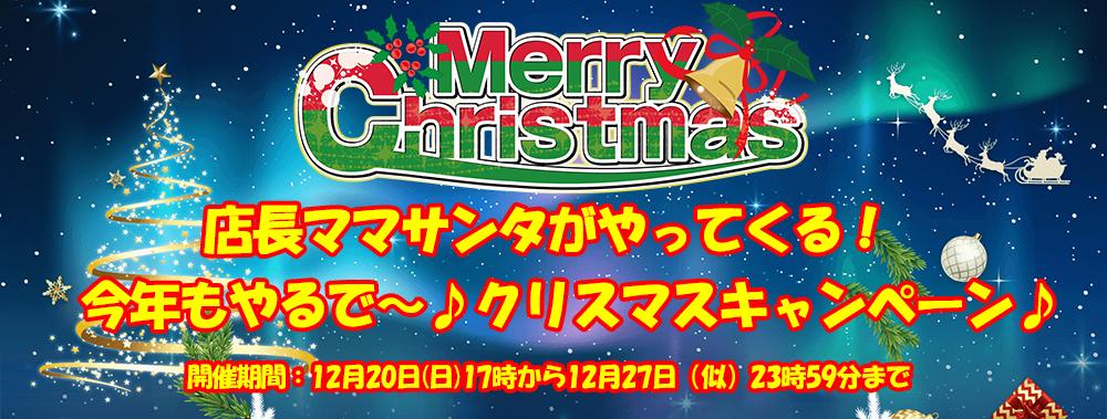Baby Angel クリスマスキャンペーン♪